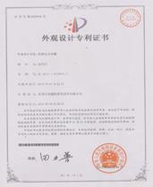 防静电分体服专利证书