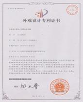 防静电连体服专利证书