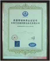 质量管理体系ISO9001:2008