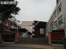 容鑫生产基地_容鑫工厂远观