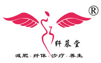容鑫合作客户-纤慕堂