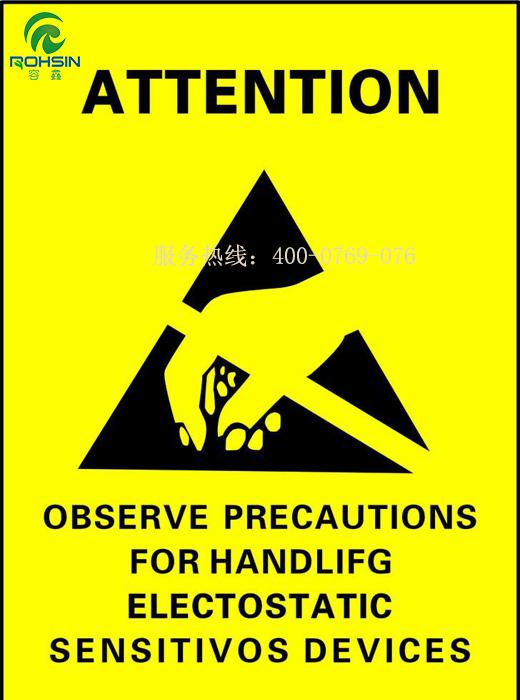 生产车间防静电标语