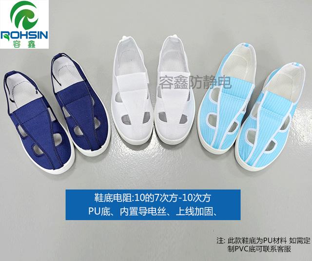 防静电鞋厂家告诉你静电鞋使用说明