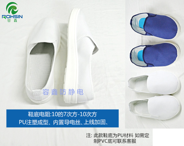 关于防静电工作鞋磨脚解决方案
