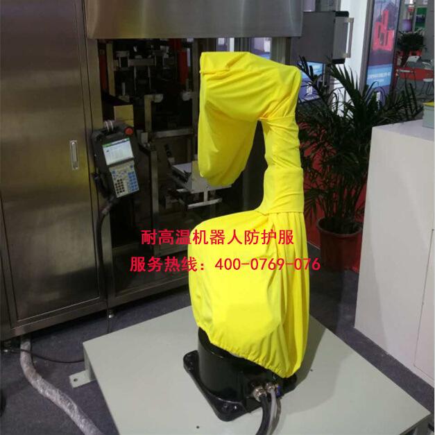 耐高温机器人防护服厂家 定制款找容鑫