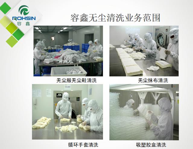 广州无尘服清洗流程标准是怎样走的?