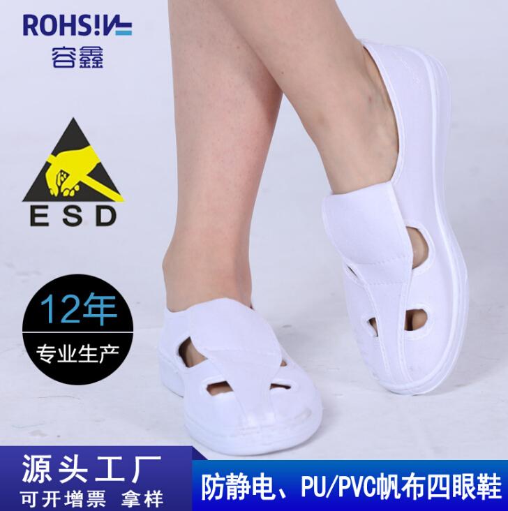 穿防静电鞋注意事项有哪些?
