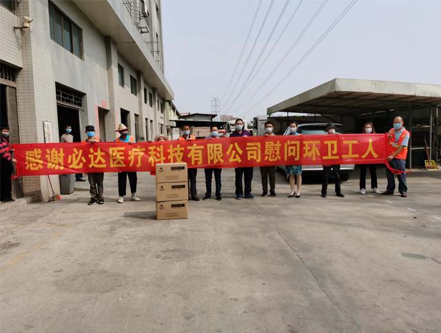 广东必达医疗公司暖心向一线环卫工人捐赠口罩5000个