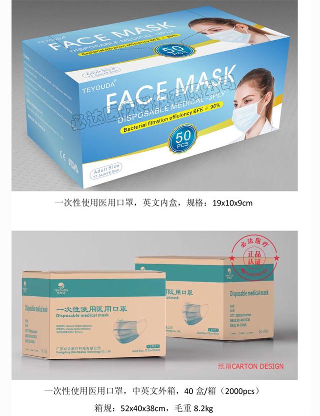 必达医疗是目前东莞唯一一家有有资质生产医用外科口罩的厂家