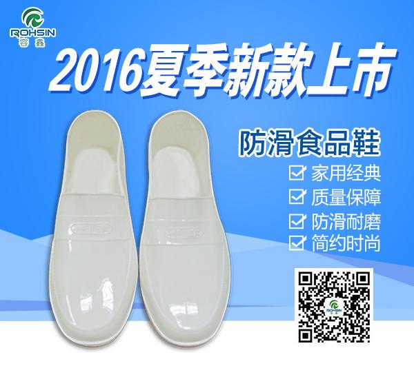 防滑食品鞋