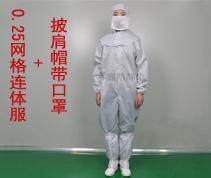 0.25网格防静电连体无尘服+披肩帽带口罩