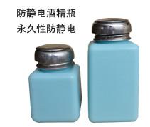 防静电酒精瓶 180ml