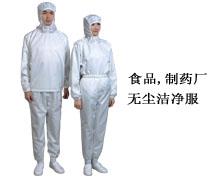 食品、制药厂无尘服 RS-001