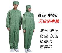 食品、制药厂洁净服 RS-003