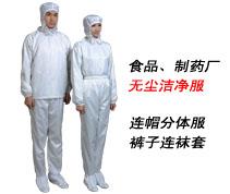 食品、制药厂洁净服 RS-002
