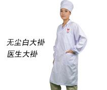 食品、制药厂无尘大褂 RS-005