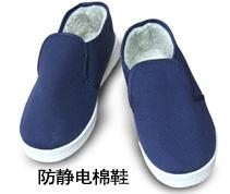 防静电棉鞋 RS-S0316-E