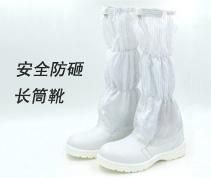 防静电安全长筒靴 RS-S0329