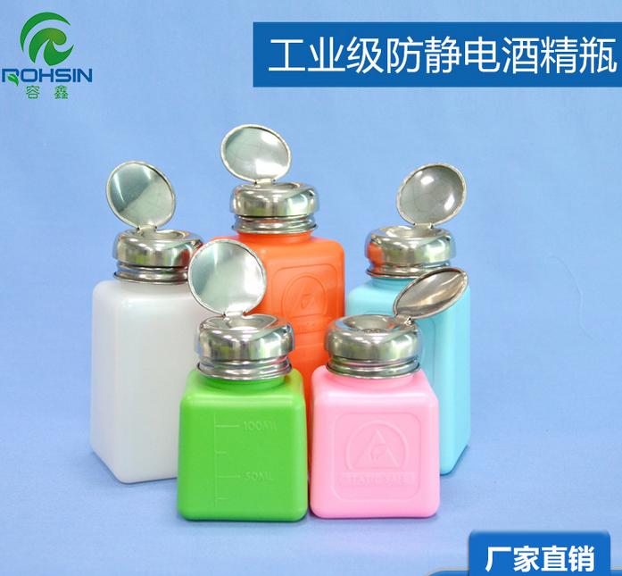 工业级防静电酒精瓶250ml/200ml/100ml