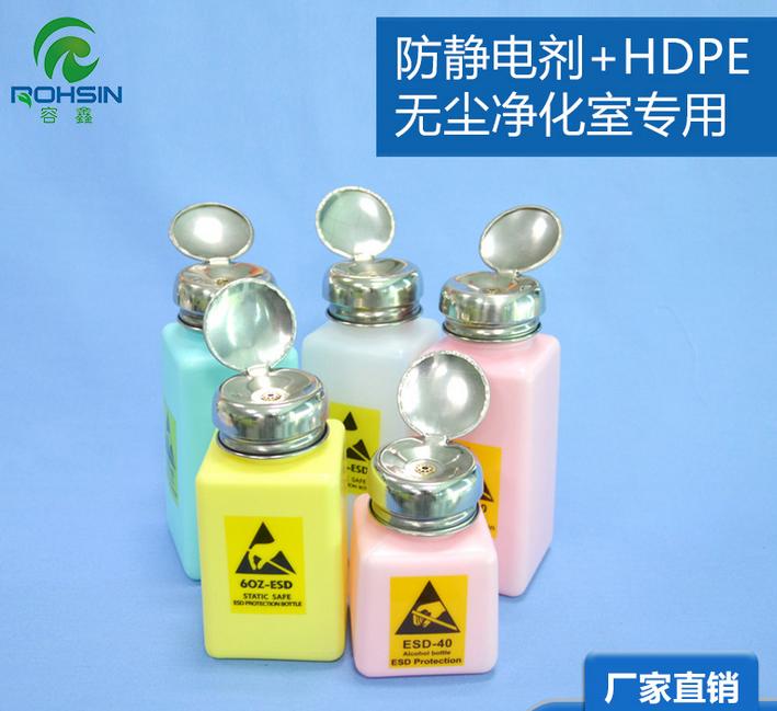 环保防静电酒精瓶100ML,200ML,250ML